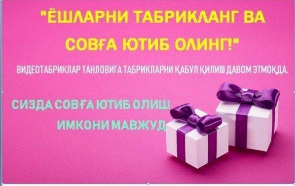 ЁШЛАРНИ ТАБРИКЛАНГ ВА СОВҒА ЮТИБ ОЛИНГ!
