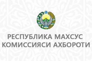 РЕСПУБЛИКА МАХСУС КОМИССИЯСИ АХБОРОТИ