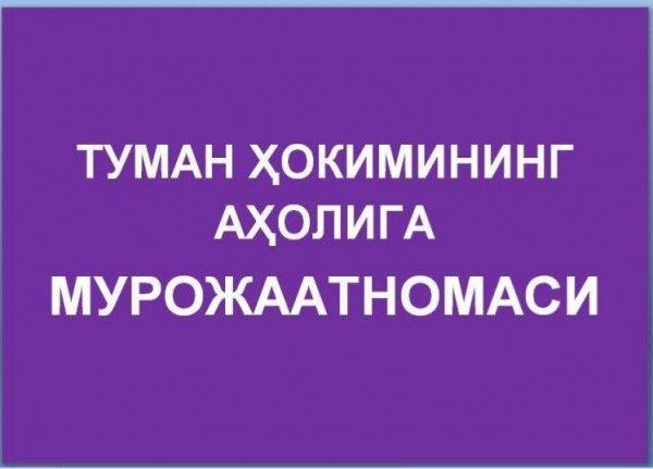 ТУМАН ҲОКИМИ Ш. Ш. НАБИЕВНИНГ АҲОЛИГА МУРОЖААТНОМАСИ