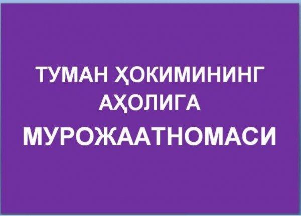 ТУМАН ҲОКИМИНИНГ МУРОЖААТНОМАСИ
